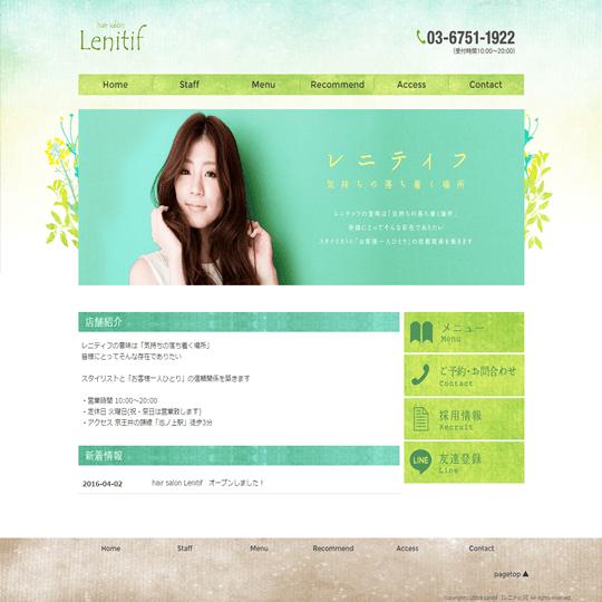 ホームページ制作事例・Lenitif